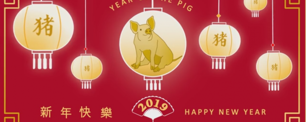 CHINESE NEW YEAR LUNCH 2019